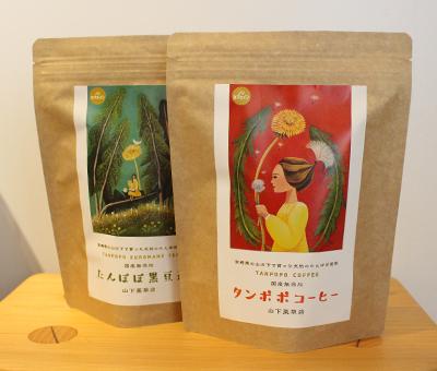 「タンポポコーヒー」「たんぽぽ黒豆茶」