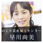 郷土に伝わる食の恵みを次の世代に伝えていきたい-早川尚美