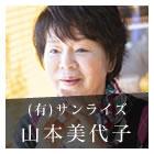 母と一緒に作り上げた「甘酒」でたくさんの人を元気にしたい-山本美代子