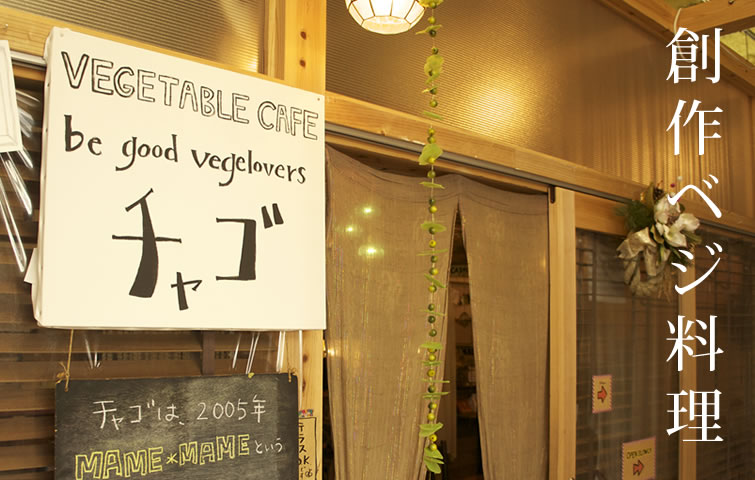 be good vegelovers チャゴ