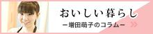 増田萌子の「おいしい暮らし」
