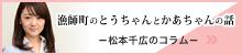 松本千広の「漁師町のとうちゃんとかあちゃんの話~日南市漁協女性部加工グループ~」