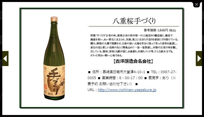 古澤醸造合名会社 八重桜手づくり