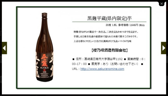 櫻乃峰酒造有限会社 黒麹平蔵