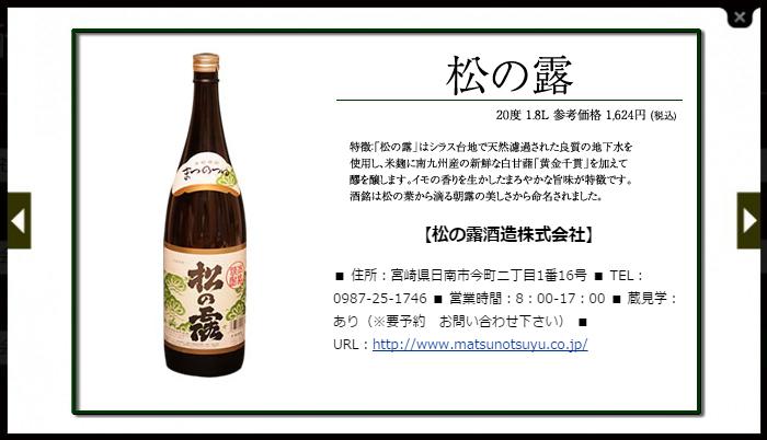 松の露酒造株式会社 松の露