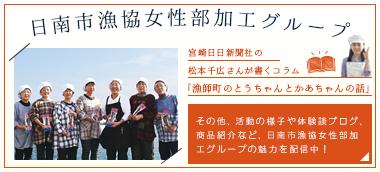 日南市漁協女性部加工グループ
