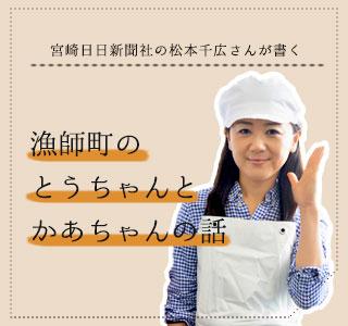 宮崎日日新聞社の松本千広さんが書く「漁師町のとうちゃんとかあちゃんの話」