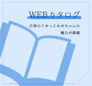 「WEBカタログ」日南のうみっこかあちゃんの魅力が満載