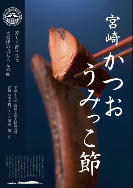宮崎かつおうみっこ節ポスター