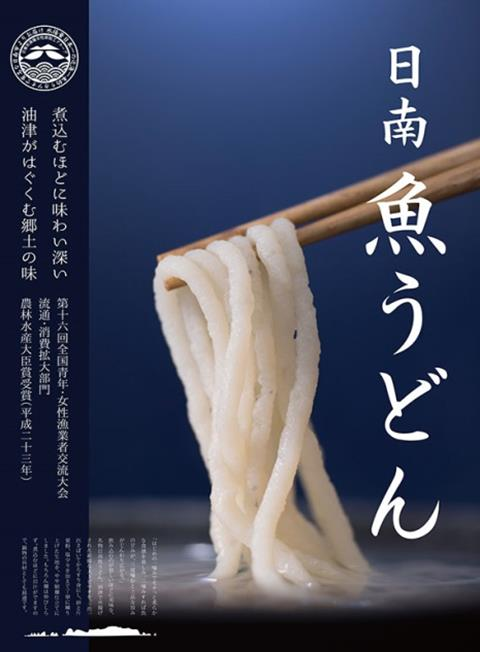 日南 魚うどんポスター